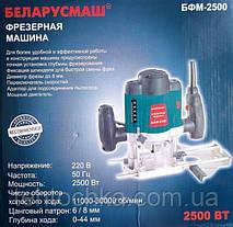Фрезер Беларусмаш БФМ-2500 с набором фрез 2500 Вт, фото 3