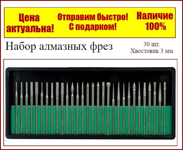 Набор алмазных фрез шарошек для гравера бормашинки 30 шт  хвостовик 3 мм