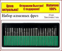 Набор алмазных фрез шарошек для гравера бормашинки 30 шт  хвостовик 3 мм, фото 1