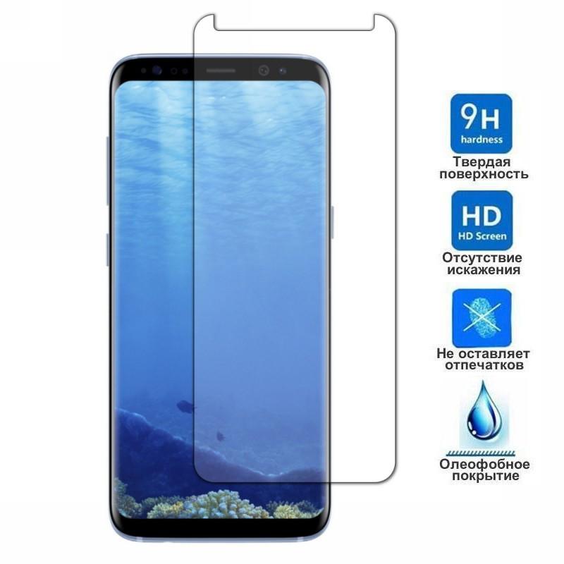 Защитное стекло для Samsung Galaxy S8 (0.3 мм, 2.5D)