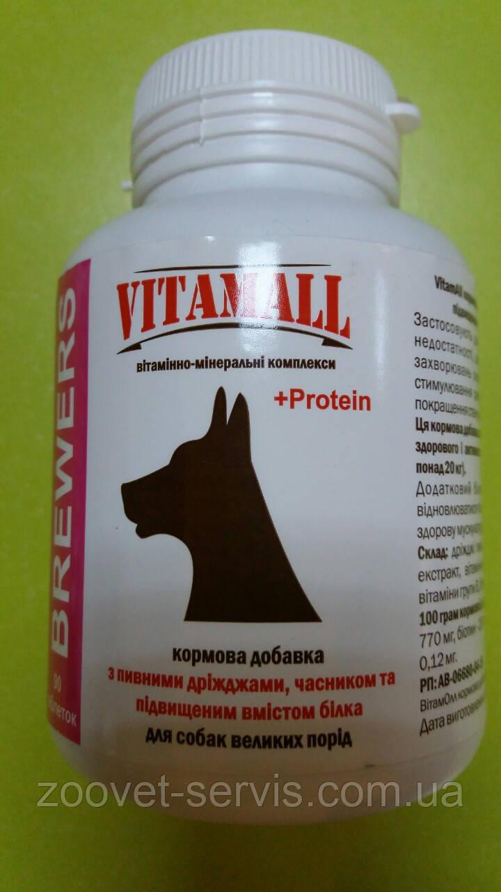 Кормовая добавка для собак крупных пород VitamAll Brewers с пивными дрожжами 90 таблеток