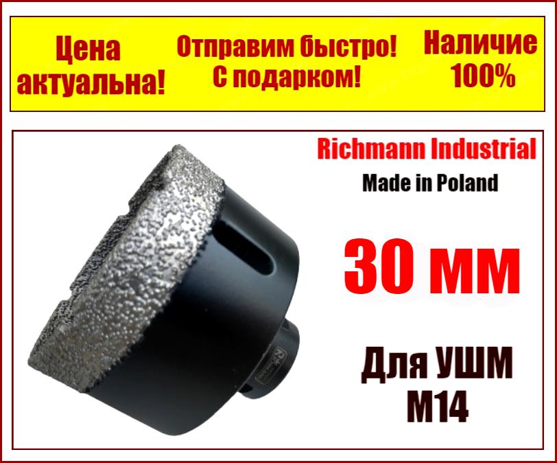 Алмазная коронка 30 мм вакуумного спекания по керамограниту на УШМ (М 14),Richmann Industrial,Польша