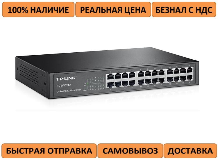 Коммутатор сетевой свитч TP-Link TL-SF1024D 24 портов 100Mbit настольный/в стойку