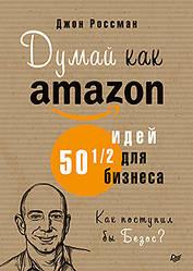 Думай как Amazon. 50 и 1/2 идей для бизнеса. Россман Д.