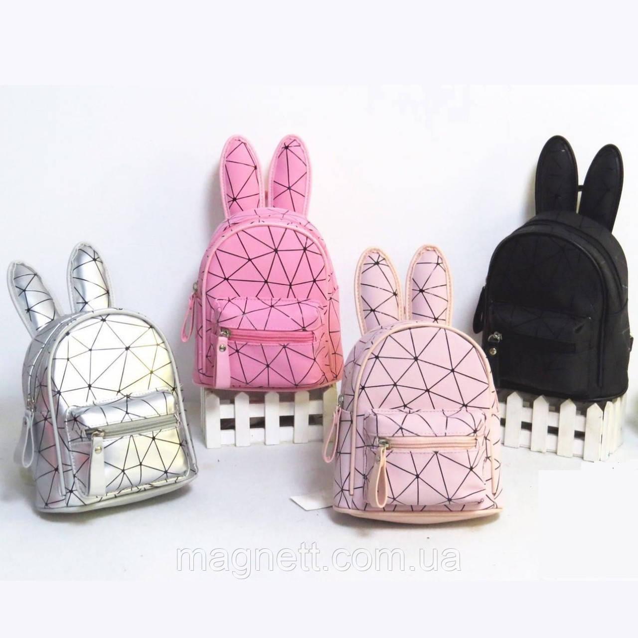 Качественный рюкзак с ушками зайца