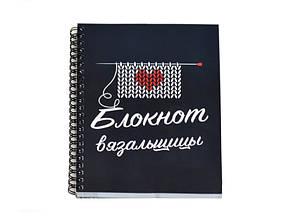 """Проектный блокнот """"Вяжу с любовью"""", А5, 86стр"""