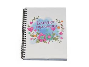 """Проектный блокнот """"Любимое рукоделие"""", А5, 86стр"""
