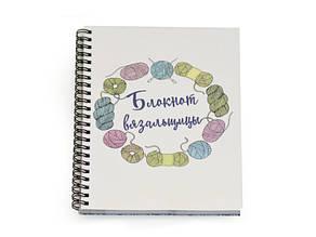 "Проектный блокнот "" Моточки"", А5, 86стр"