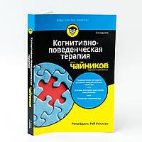 Когнитивно-поведенческая терапия для чайников, 2-е изд. Рена Бранч, Роб Уиллсон