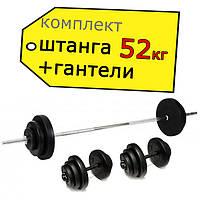 Комплект 52 кг   Штанга наборная 1.8 м прямая + Гантели 45 см разборные, фото 1