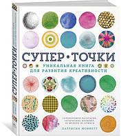 «СуперТочки. Уникальная книга для развития креативности» Моффетт П.