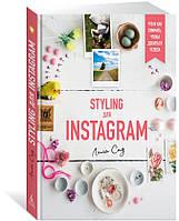 «Styling для Instagram. Что и как снимать, чтобы добиться успеха» Сид Л.