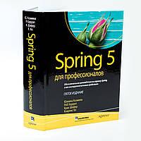 Spring 5 для профессионалов. Ю. Козмина, Р. Харроп, К. Шефер (Твердый)
