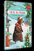 Гість на Різдво. Амргейн А., Фольк К. Е.
