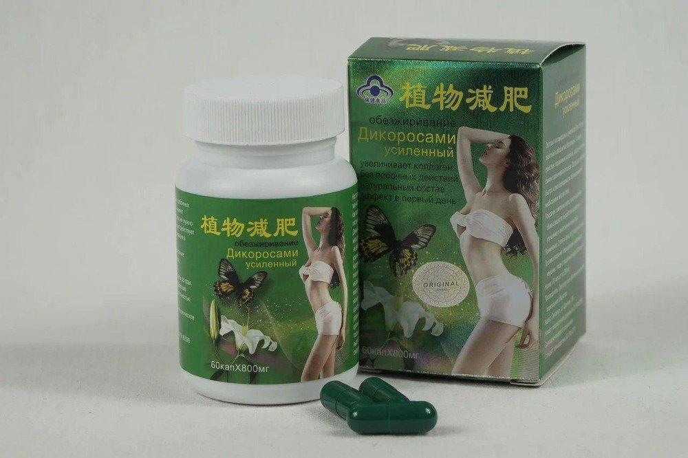 Meizitang дикоросы усиленные бабочка -  800 мг для похудения не для новичков, жиросжигатель, от 10 капс.