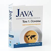 Java. Библиотека профессионала, том 1. Основы. 11-е изданиеКей С. Хорстманн (Твердый)