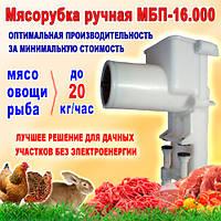 Мясорубка ручная бытовая МБП-16.000, производительность до 20 кг/час