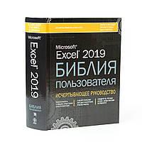 Excel 2019. Библия пользователя. Майкл Александер, Ричард Куслейка (Твердый)
