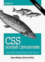 CSS: полный справочник, 4-е издание. Эрик А. Мейер, Эстелл Уэйл