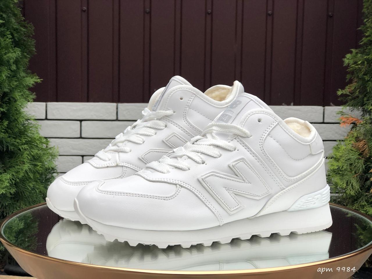 Зимние женские кроссовки с мехом New Balance 574 белые / Нью Баланс жіночі кросівки (Топ реплика ААА+)