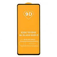 Защитное стекло для Samsung Galaxy M51 (SM-M515), Full Glue