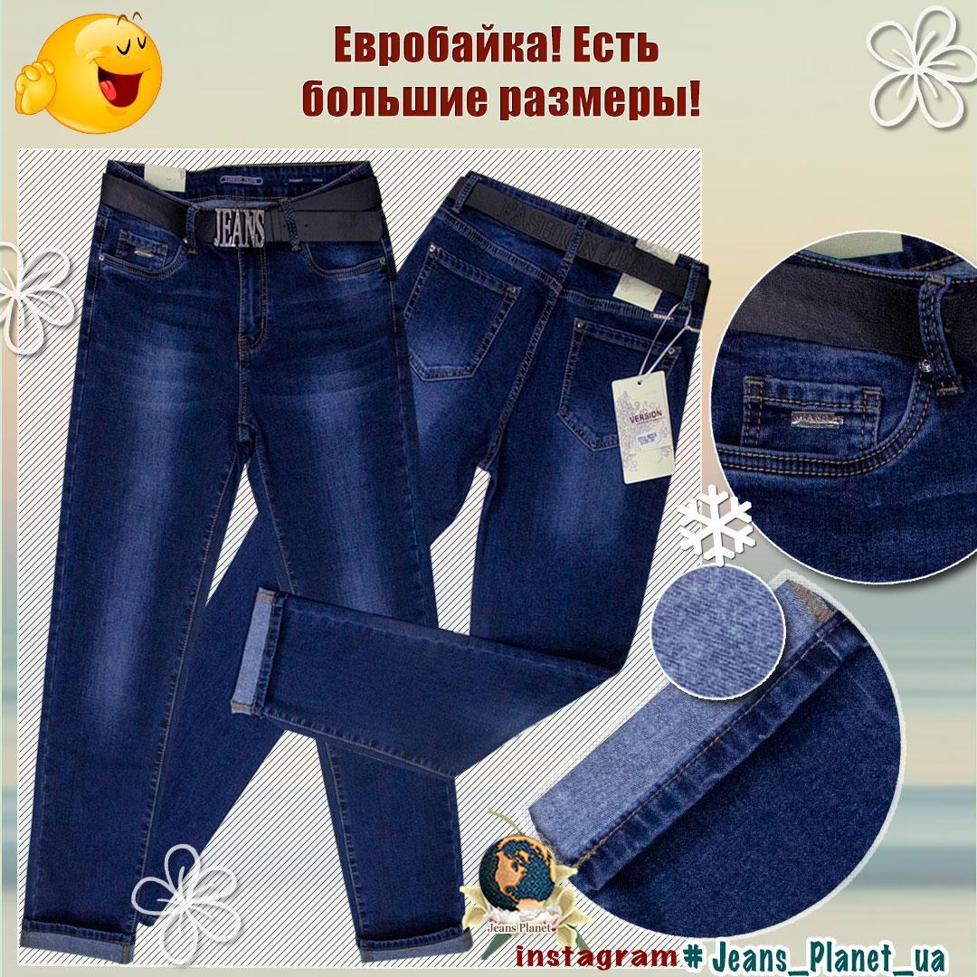 Модные женские утеплённые классические джинсы с высокой посадкой евробайка