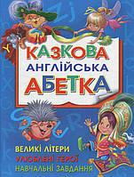 « Казкова англійська абетка. Дитячий ілюстрований англо-український словник »