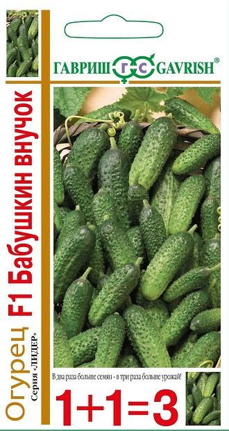 Бабушкин внучок F1 семена огурца 1+1, 20 семян — партенокарпический, ранний (38-43дн.) Гавриш