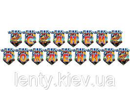 """Гирлянда Вспыш """"С Днем Рожденья"""" (Рус.яз.) Редкие модели/малотиражные-"""