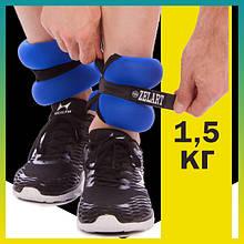 Утяжелители для ног и рук 1,5 кг манжеты для рук и ног по 1,5 кг грузы на ноги и руки (подойдут для бега)