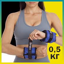 Утяжелители для рук 0,5 кг манжеты для рук по 0,5 кг грузы на руки (подойдут для бега)