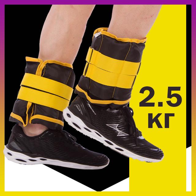 Обважнювачі для рук і ніг 2,5 кг манжети для рук і ніг по 2,5 кг вантажі на ноги і руки (підійдуть для бігу)