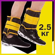 Утяжелители для ног и рук 2,5 кг манжеты для рук и ног по 2,5 кг грузы на ноги и руки (подойдут для бега)