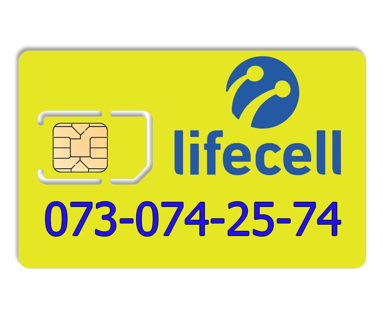 Красивый номер lifecell 073-074-25-74
