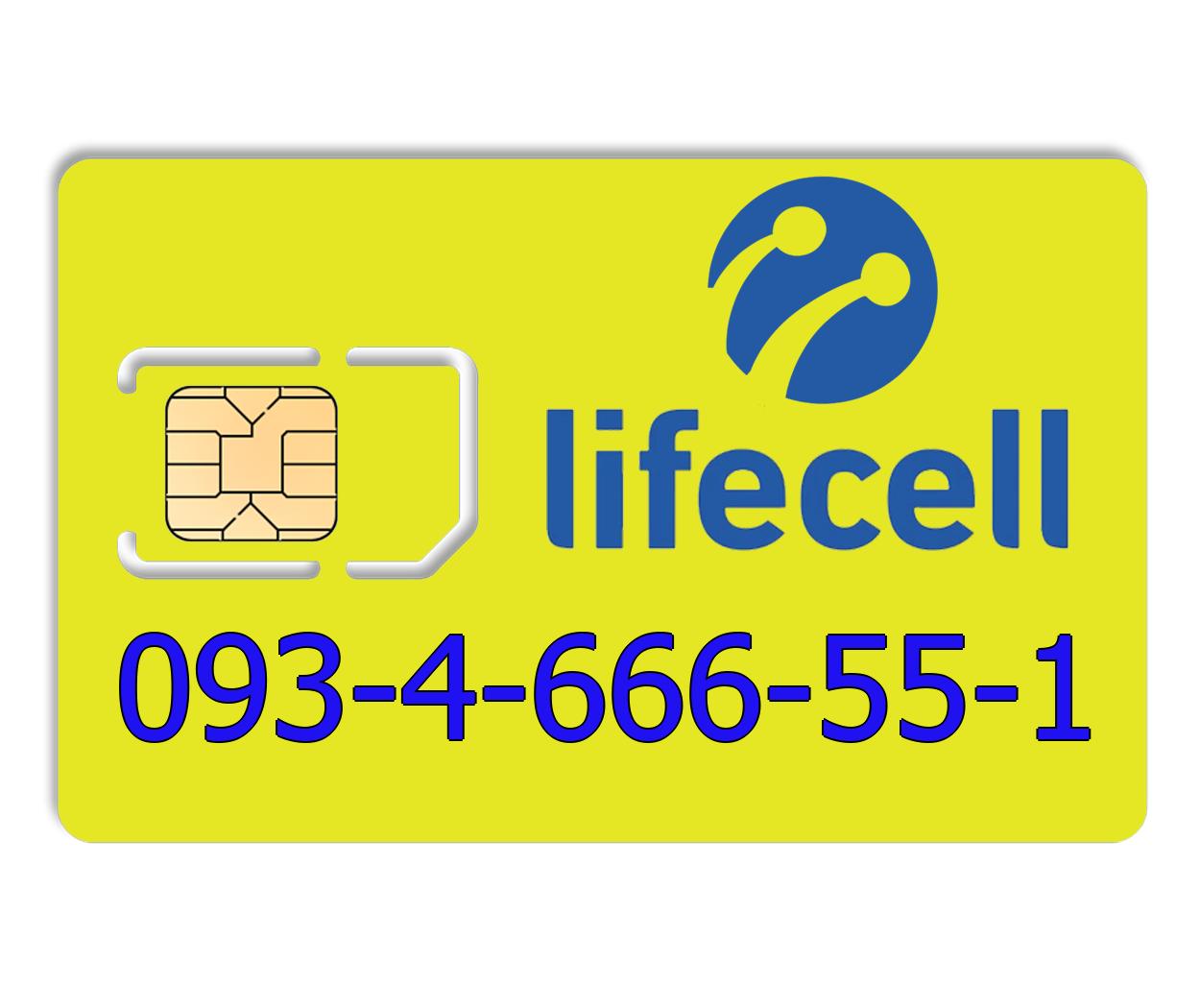 Красивый номер lifecell 093-4-666-55-1