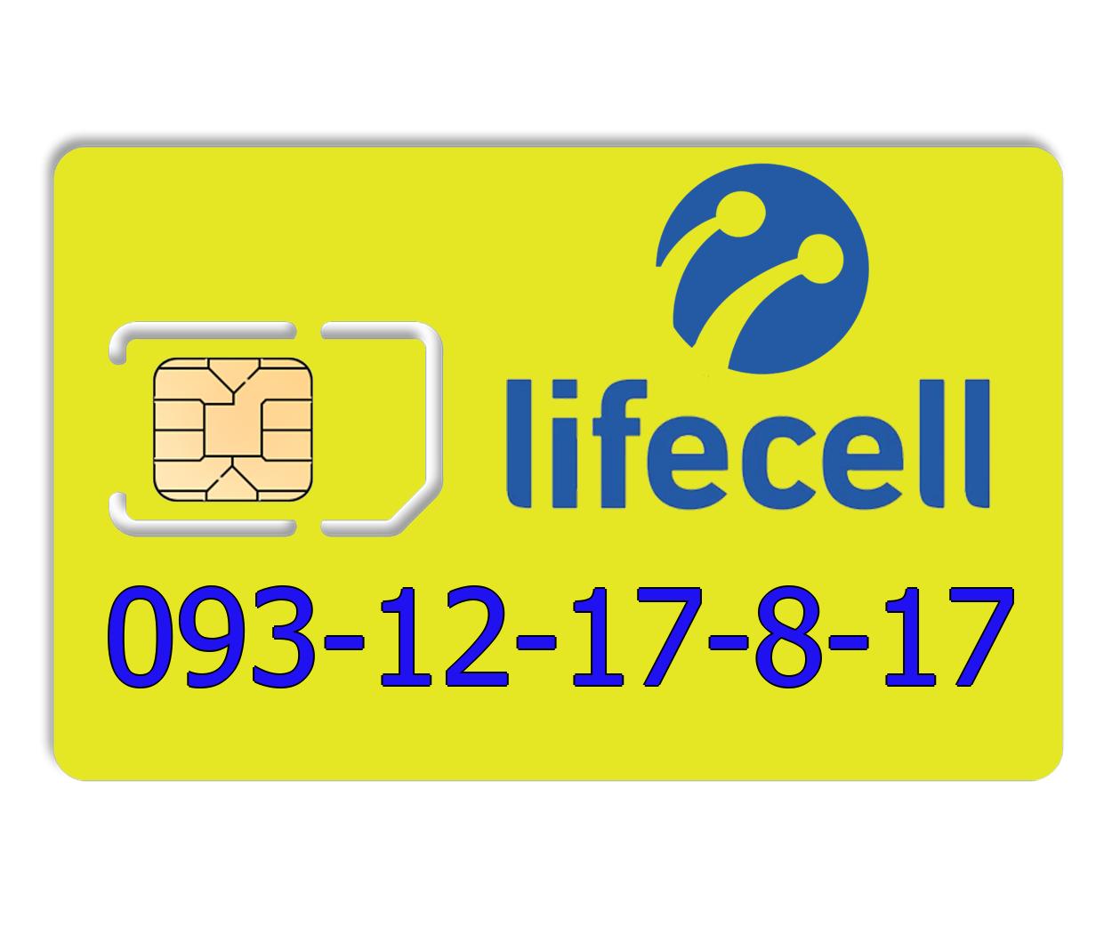 Красивий номер lifecell 093-12-17-8-17