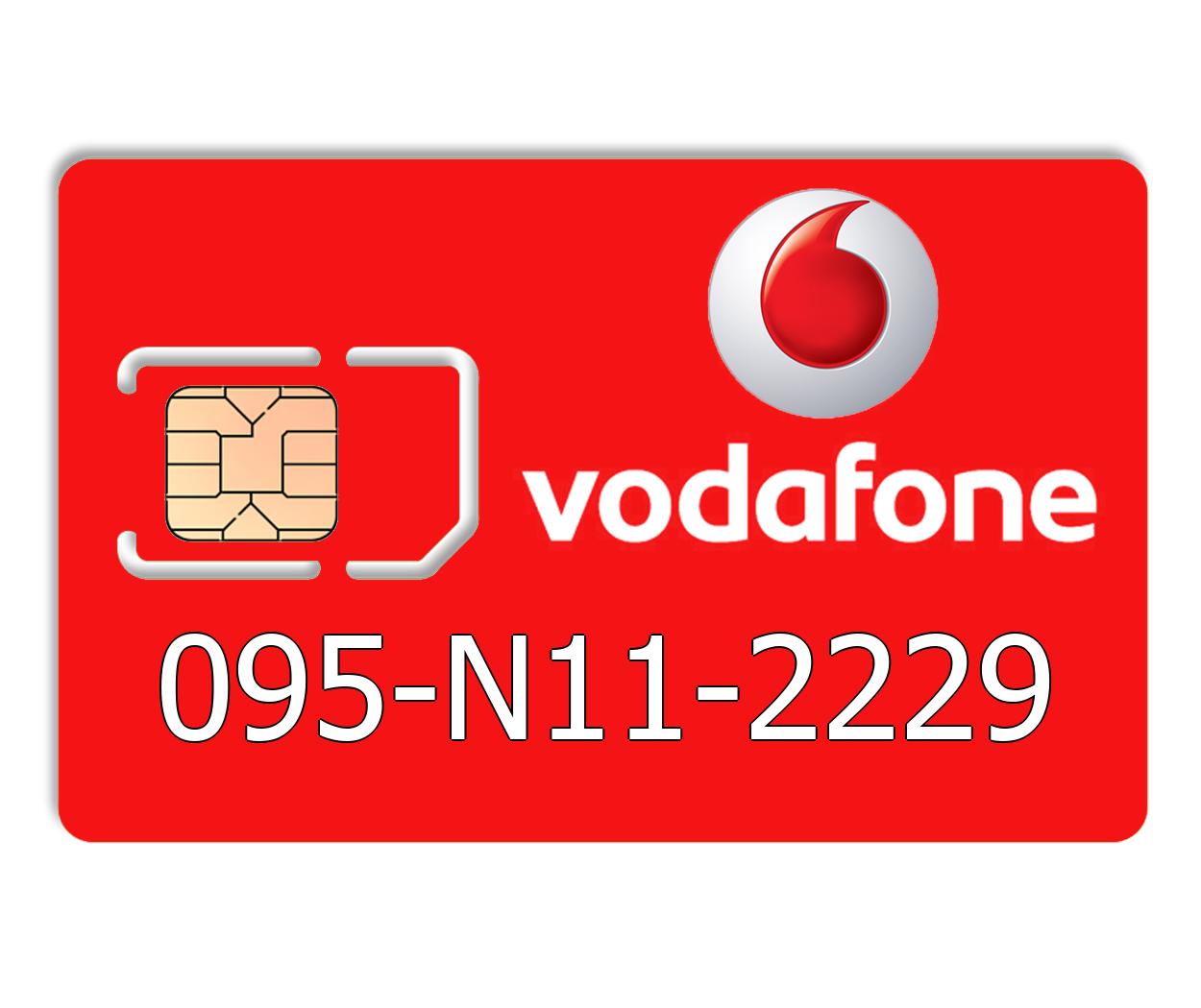 Красивый номер Vodafone 095-N11-2229