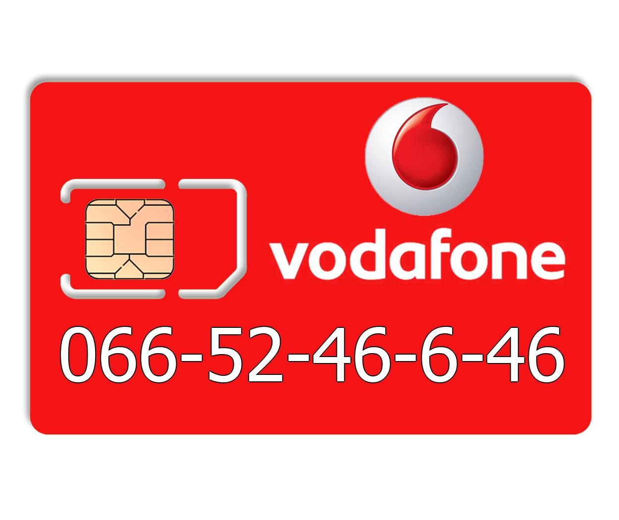 Красивый номер Vodafone 066-52-46-6-46