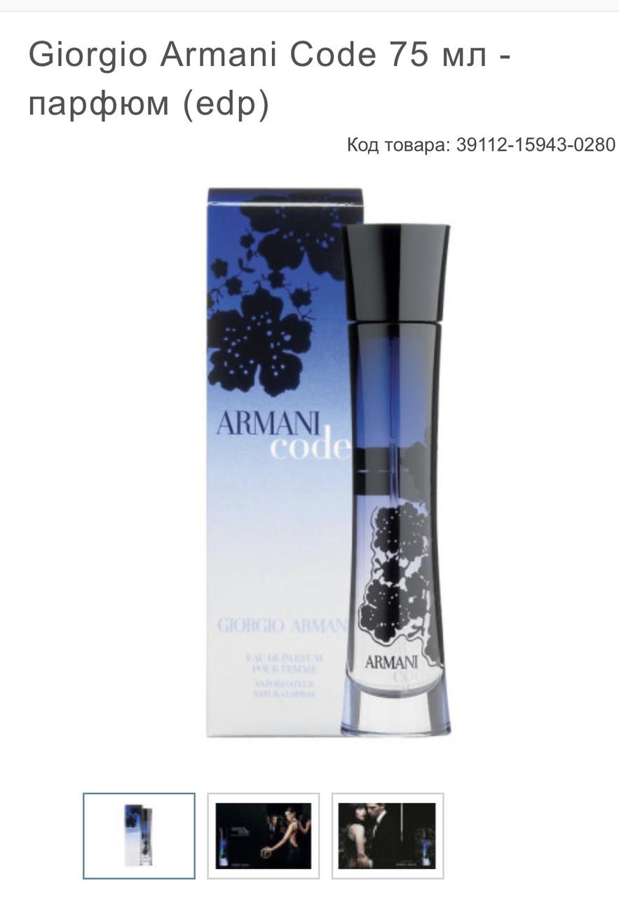 Giorgio Armani Code 75 мл - парфюм (edp) Женская парфюмерия