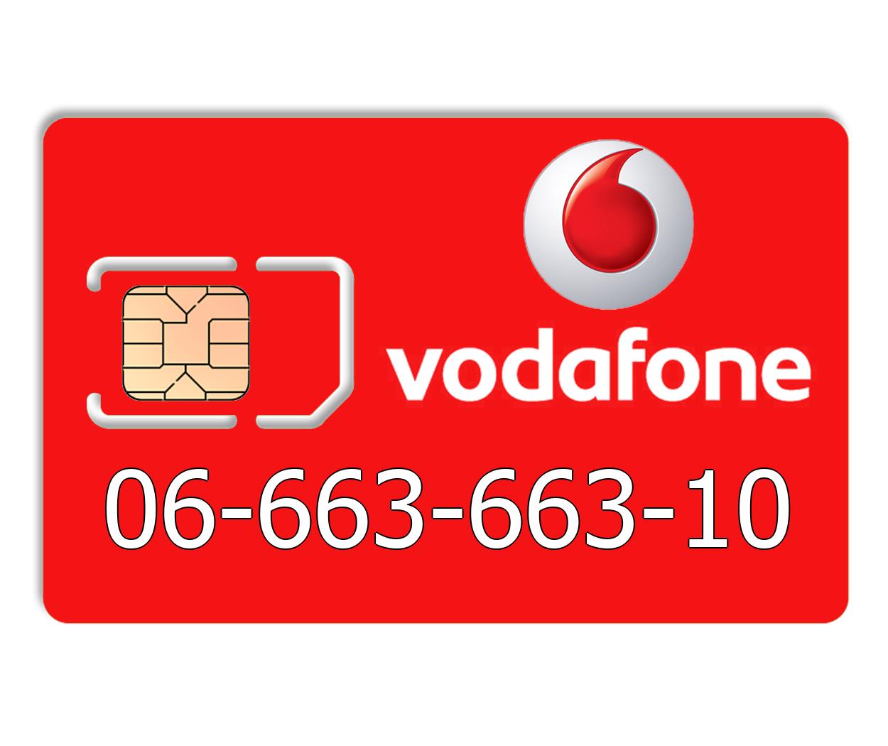 Красивый номер Vodafone 06-663-663-10
