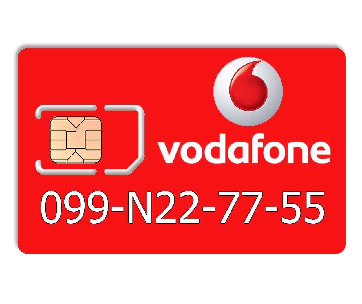 Красивый номер Vodafone 099-N22-77-55