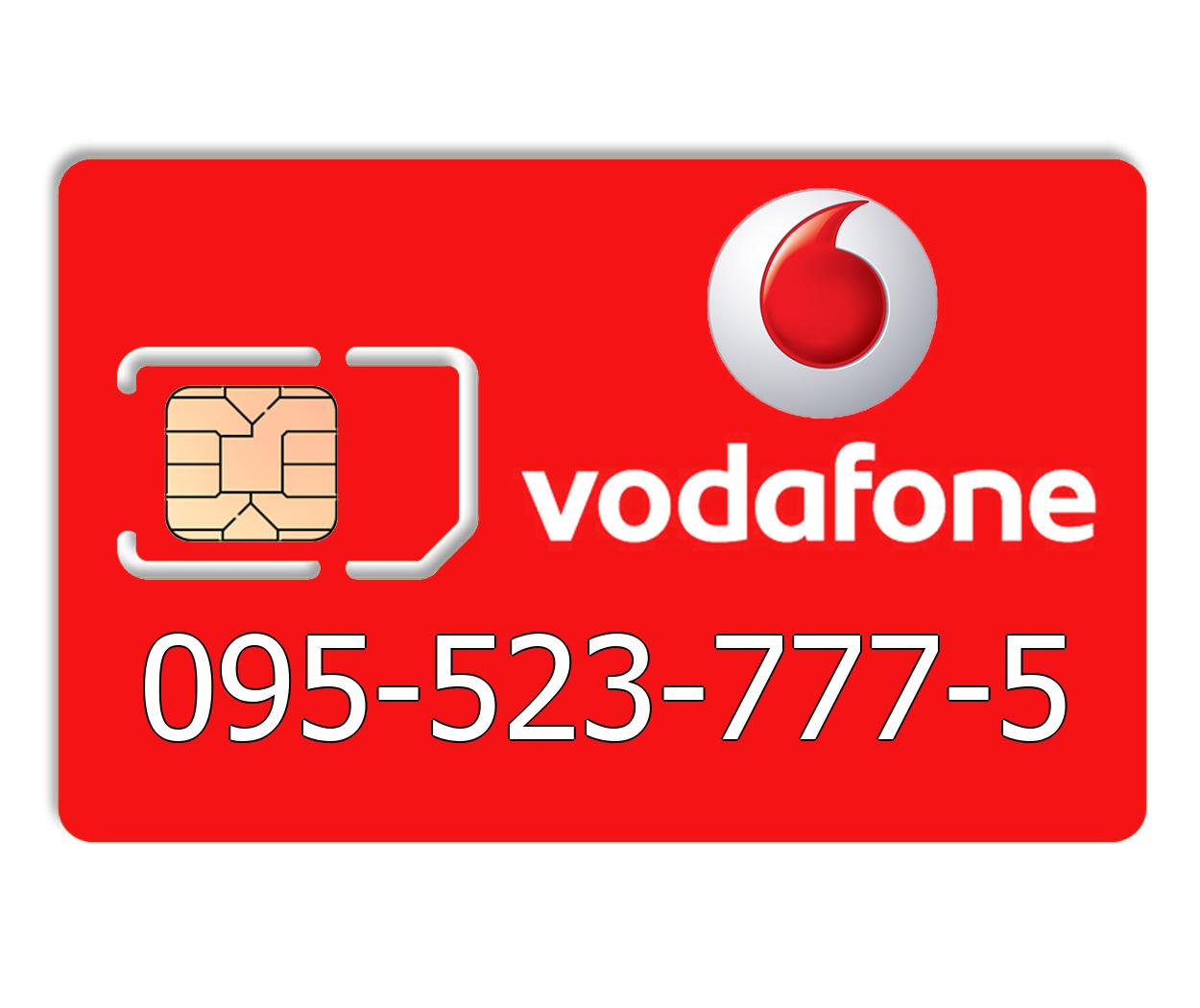 Красивый номер Vodafone 095-523-777-5
