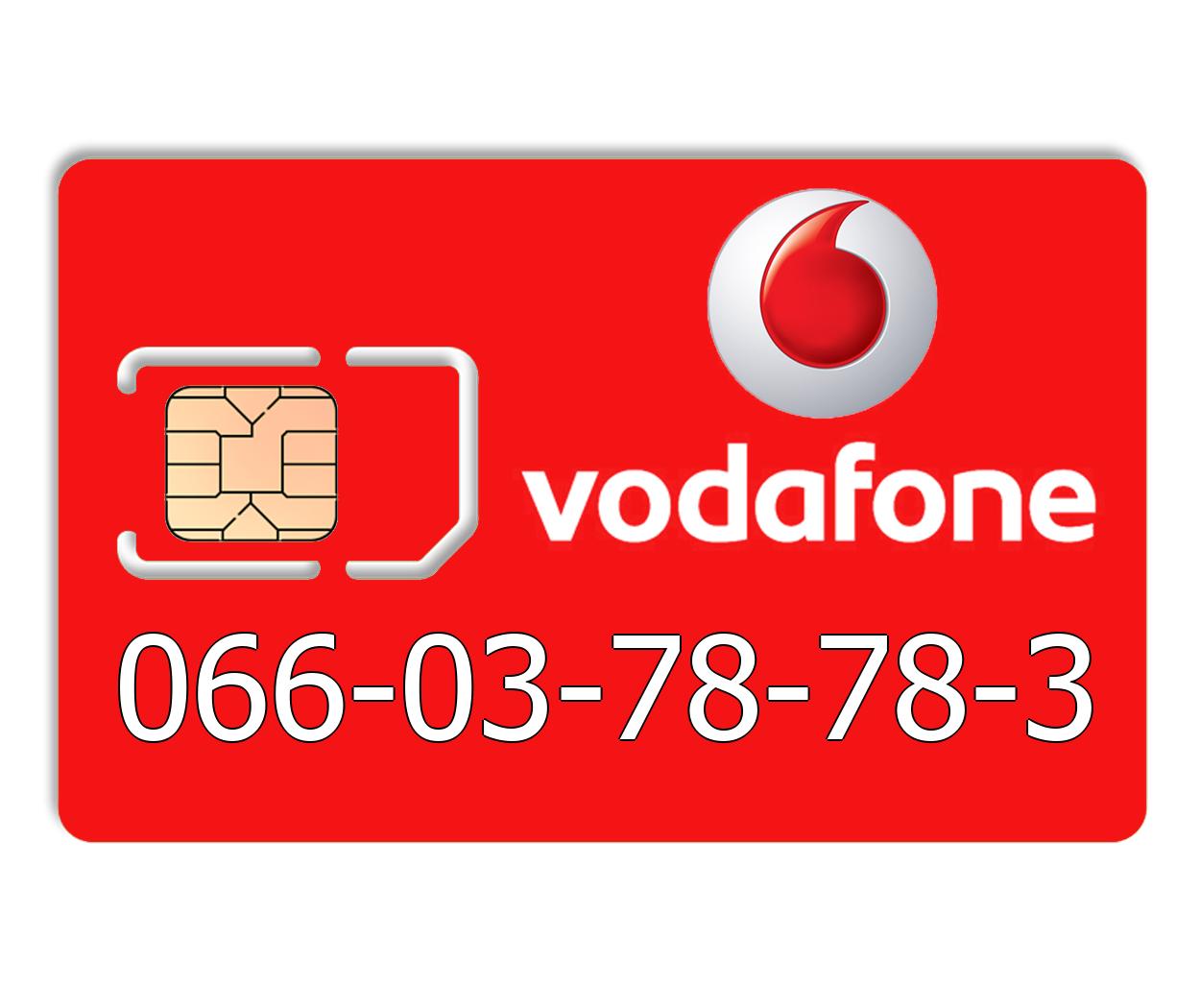 Красивый номер Vodafone 066-03-78-78-3