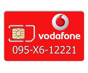 Красивий номер Vodafone 095-X6-12221