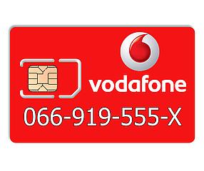 Красивый номер Vodafone 066-919-555-X