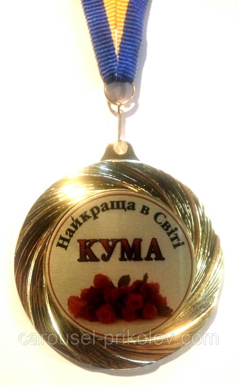 Медаль Найкраща в світі кума металева