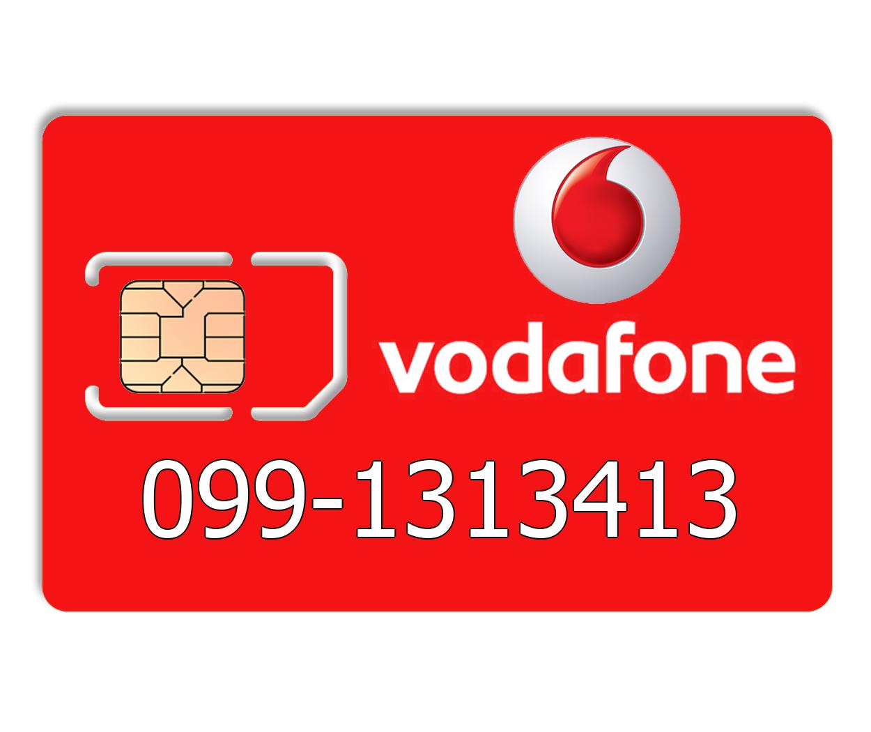Красивый номер Vodafone 099-1313413