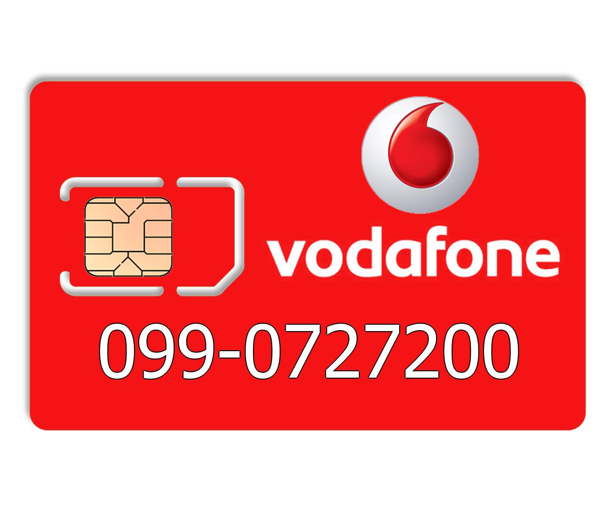Красивый номер Vodafone 099-0727200