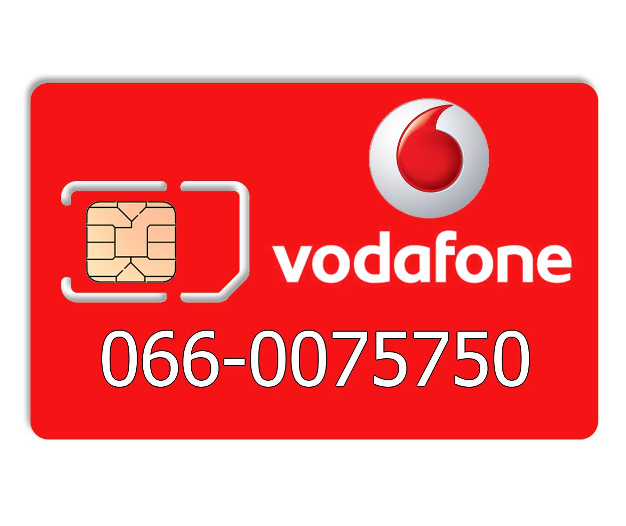 Красивый номер Vodafone 066-0075750
