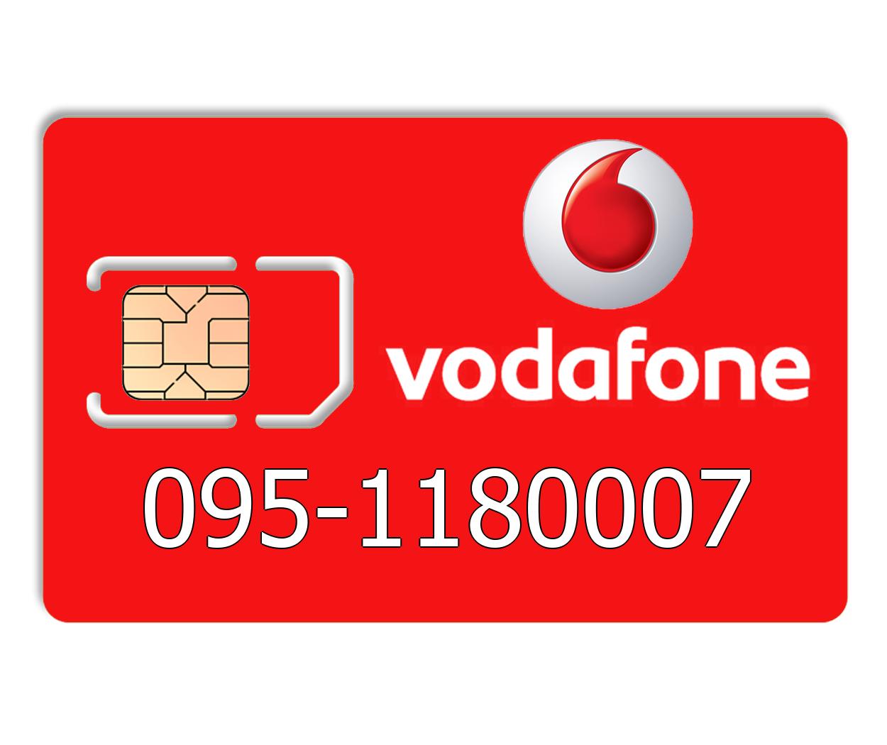 Красивый номер Vodafone 095-1180007
